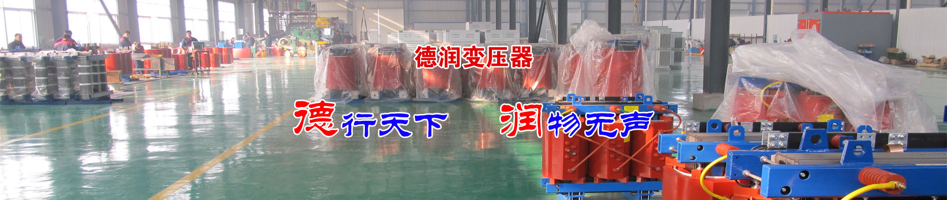 十堰干式变压器厂