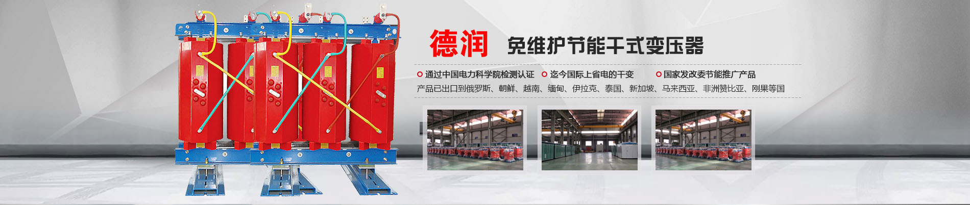 十堰干式变压器厂家